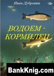 Книга Водоем-кормилец pdf 1,1Мб