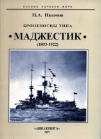 "Журнал Броненосцы типа ""Маджестик"" (1893-1922) pdf 19,9Мб"