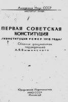 Книга Первая Советская Конституция (конституция РСФСР 1918 года) pdf 55,1Мб