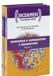 Книга Математика. Уравнения и неравенства с параметром. В 2 частях