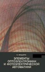 Книга Элементы оптоэлектроники и фотоэлектрической автоматики