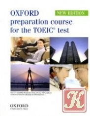 Oxford Preparation Course for the TOEIC Test (Аудио )