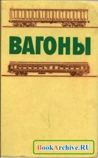 Книга Вагоны.