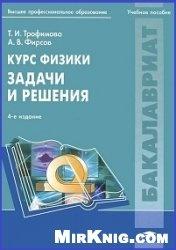 Книга Курс физики. Задачи и решения