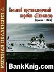 Журнал Морская коллекция. 2006 №05. Большой противолодочный корабль – pdf  16,9Мб
