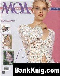 Журнал Журнал мод №4 (476) djvu