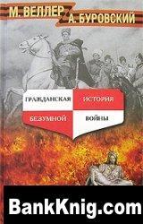 Книга Гражданская история безумной войны doc 4,12Мб