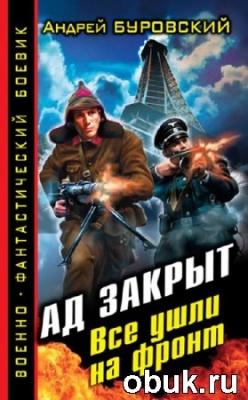 Книга Андрей Буровский. Ад закрыт. Все ушли на фронт