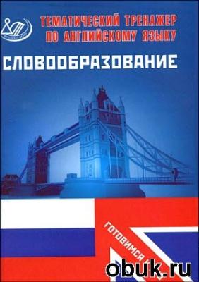 Книга Тематический тренажер по английскому языку. Словообразование