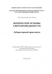 Книга Физические основы сверхпроводимости: Лабораторный практикум