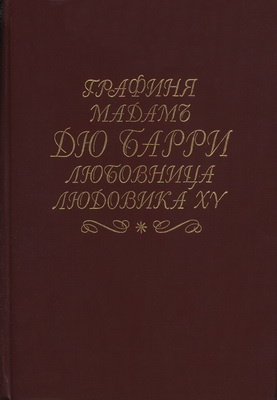 Книга Графиня мадам Дю-Барри, любовница Людовика XV, короля Франции (Французская Мессалина)