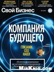Журнал Свой бизнес №1 2015