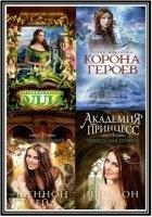 """Книга Серия """"Библиотека настоящих принцесс"""" (9 книг)"""