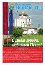 Журнал Псковские новости (23 Июля 2015)