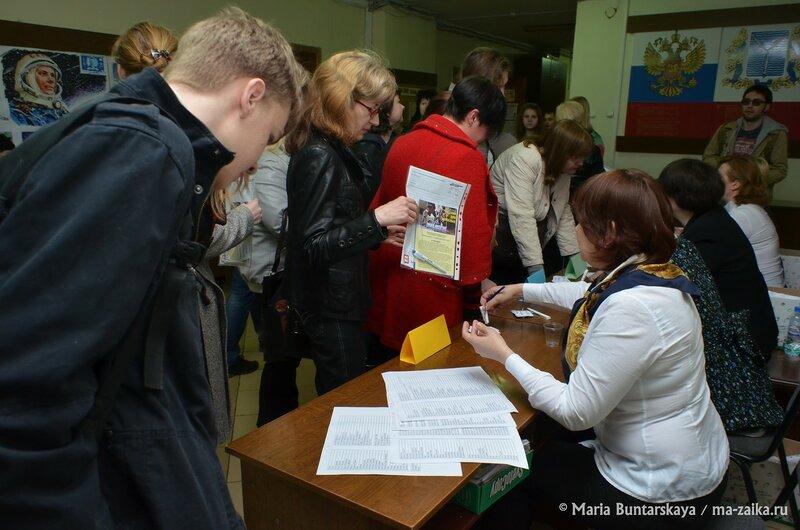 Тотальный диктант, Саратов, 18 апреля 2015 года