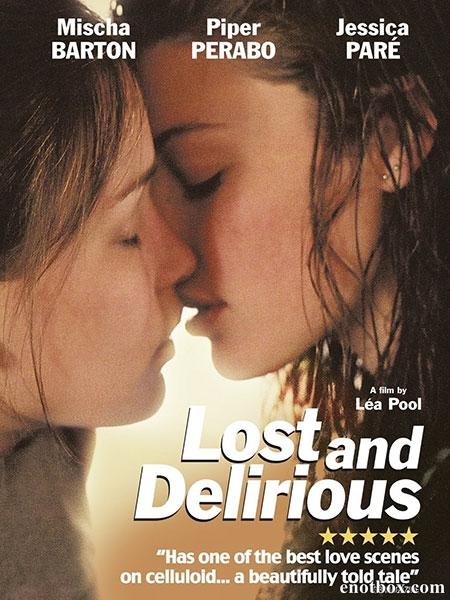 Вас не догонят / Потерянные и Безумные / Lost and Delirious (2001/WEBDL/WEBDLRip)