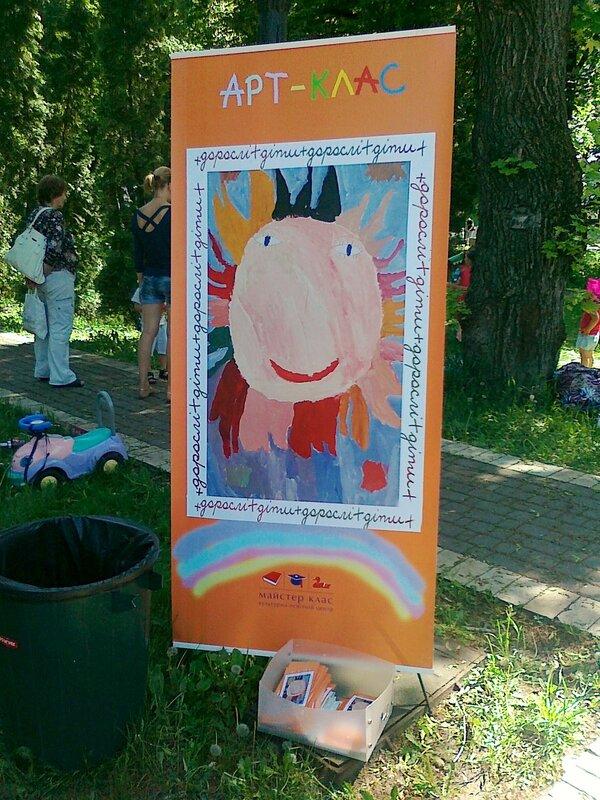 Афиша арт-класса в Мариинском парке