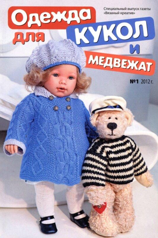 одежда для кукол - журнал