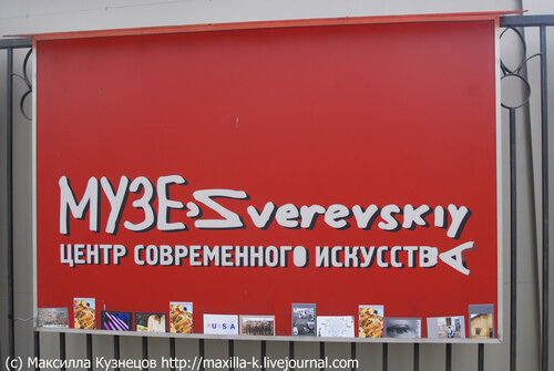 Зверевский центр