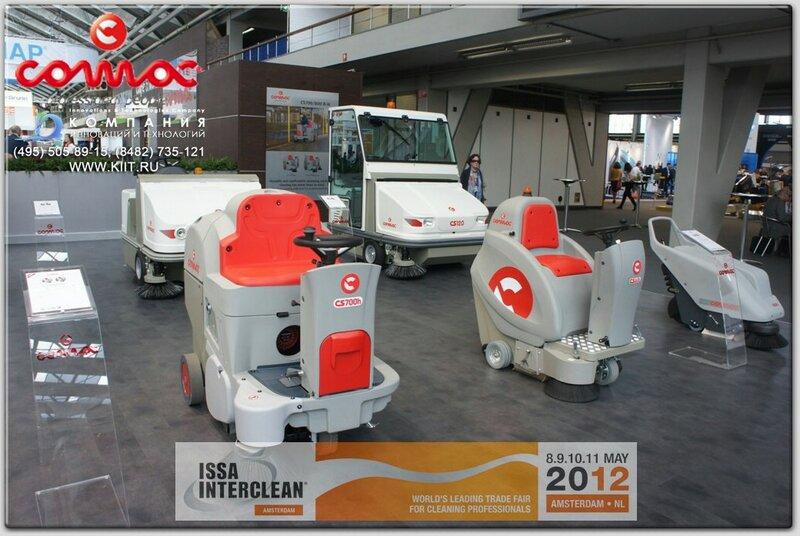 Подметальные машины COMAC на выставке ISSA/Interclean Amsterdam 2012