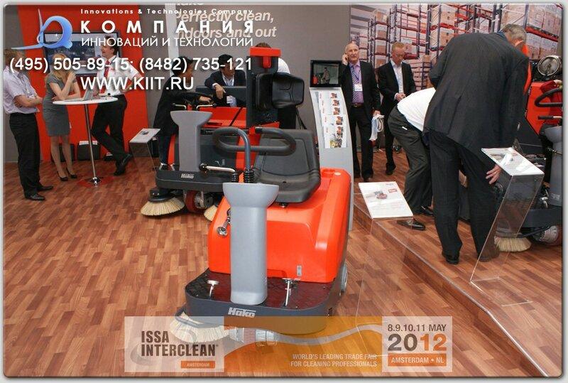 Выставка ISSA/Interclean Amsterdam 2012 - HAKO (Германия)