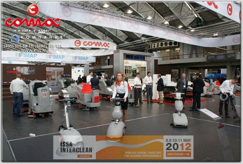 Ведущий производитель оборудования и техники для клининга COMAC на выставке клининга ISSA/INTERCLEAN Amsterdam 2012