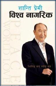 Автобиография преподобного Мун Сон Мёна, изданная в Непале