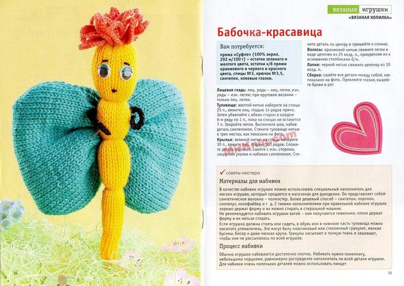 Вязаная копилка №2 2014. Вязаные игрушки