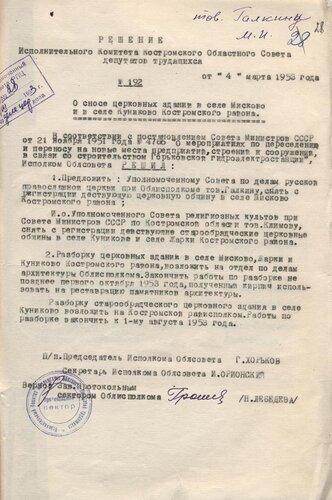 Решение Костромского облисполкома № 192 от  4 марта 1953 г.  о сносе церковных зданий в с. Мисково и в с. Куниково Костромского района.