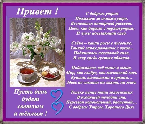 разобрался, что пожелание утра доброго в стихах советских поэтов занимаемся одном