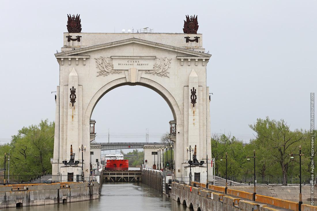 шлюз №1 Волго-Донского судоходного канала имени Ленина
