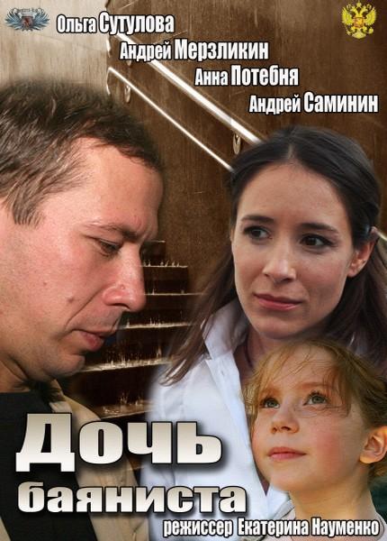 Дочь баяниста (2012) SATRip