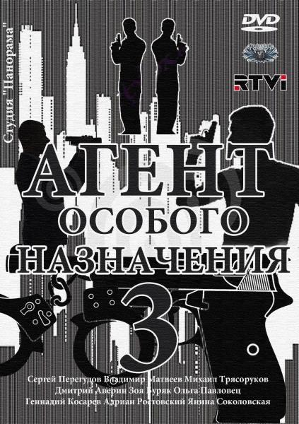 Агент особого назначения - 3 (2012) SATRip