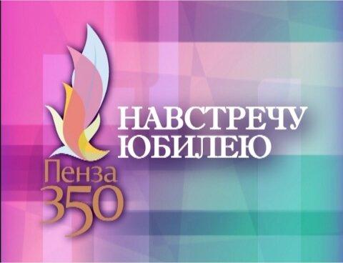 Программа праздничных мероприятий на 350-летие Пензы