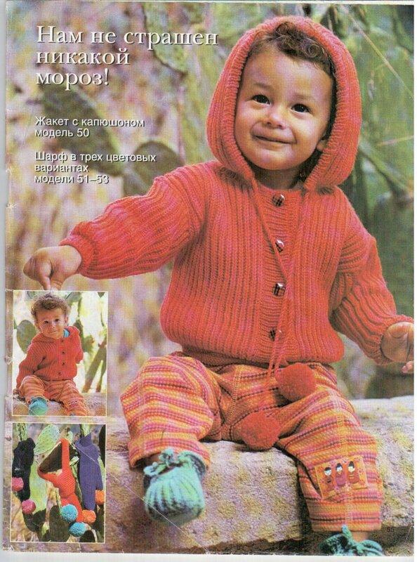 Вязание малышам BABY.