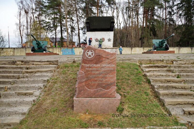 Памятник гвардейцам-Таманцам. Парк Победы, Калининец