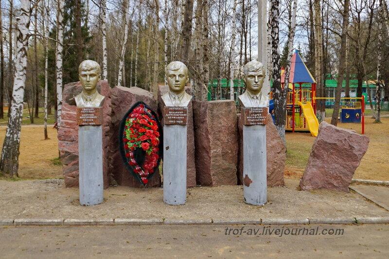 Памятник воинам-интернацианалистам. Парк Победы, Калининец