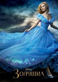 Золушка / Cinderella (2015/BDRip/HDRip)