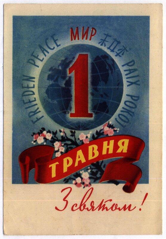 1960 - 1 Мая - (Снарский О).jpg