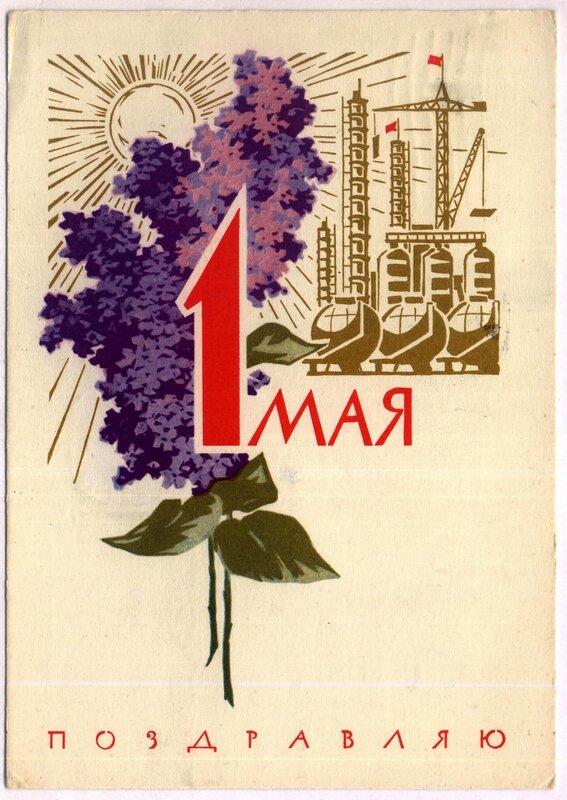 1966 - 1 Мая - (Плетнёв А.В.).jpg