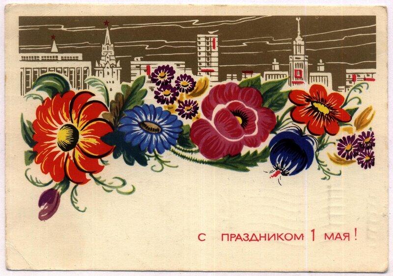 1966 - 1 Мая - (худ-ки Лесегри).jpg