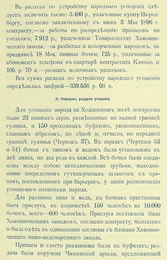 Угощения_Страница_5.png
