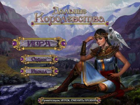 Дальние Королевства | The Far Kingdoms (Rus)