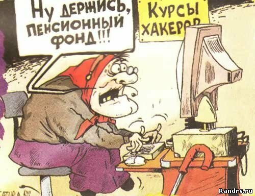 Хакерша