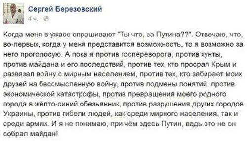 Хроники триффидов: Совсем не палятся или секс с Захарченко
