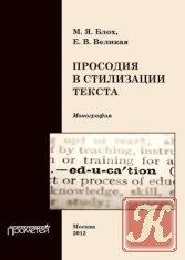 Книга Книга Просодия в стилизации текста