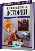 Книга Новая и Новейшая история pdf 78,51Мб