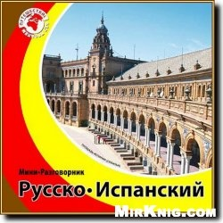 Журнал Русско-испанский мини-разговорник