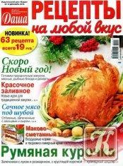 Журнал Книга Даша. Рецепты на любой вкус №12 декабрь 2013