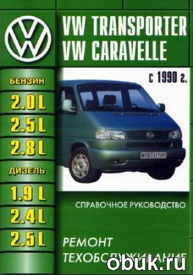 Книга VW Transporter Т4 1990-98 (1999, PDF, DjVu, RUS)